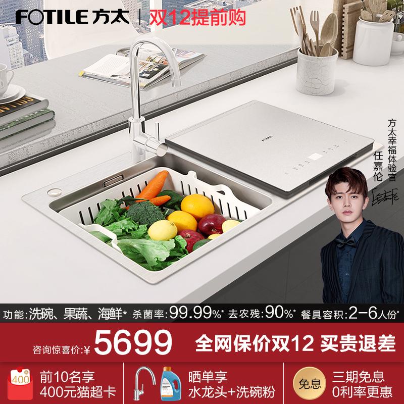 方太X9S洗碗机全自动家用水槽一体嵌入式小型智能家电刷碗机
