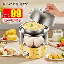 煮蛋器新款 多功用双层小型不锈钢蒸蛋器糖心蛋小熊电器官方旗舰店