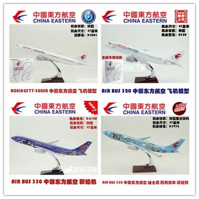 飞机模型 空客320 330 777东方航空迪士尼 巴斯光年 东航60周年