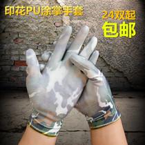 九州齐鲁胶片手套防割防刺手套劳保手套浸胶耐磨工作劳保手套