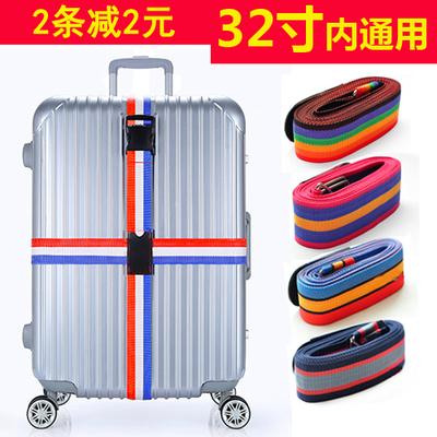 天天特价行李箱绑带十字打包带旅行箱带加固带托运带拉杆箱捆绑带