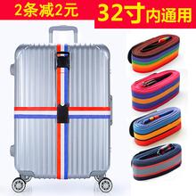 特价 天天 行李箱绑带十字打包带旅行箱带加固带托运带拉杆箱捆绑带