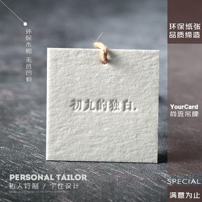 无色压凹服装吊牌 私人定制设计制作印刷 环保纸压凹工艺