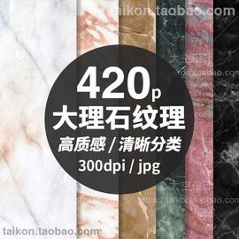 高清黑白大理石底纹肌理包装婚礼背景图瓷砖纹理jpg图片背景素材图片