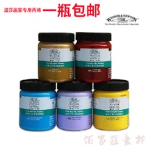 Windsor Newton Propylene Pigment 300ML hand-painted wall painted T-shirt DIY painter special acrylic painting pigment
