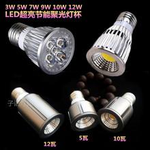 LED聚光灯杯E27螺口服装店射灯泡12瓦白暖光cob单灯筒灯射灯光源