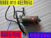嘉陵摩托车CM125马达本田王CBT125起动机CB125X双缸CA250启动电机