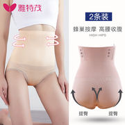 [2 loaded] Yatemao pregnant women postpartum belly pants ladies high waist tummy hip bundle body shaping underwear autumn and winter