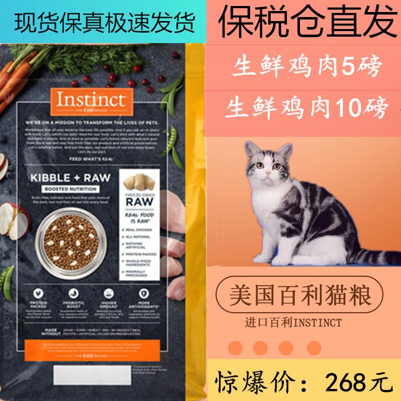 百利猫粮进口Instinct生鲜冻干系列鸡肉成猫幼猫全猫粮5磅超越evo图片