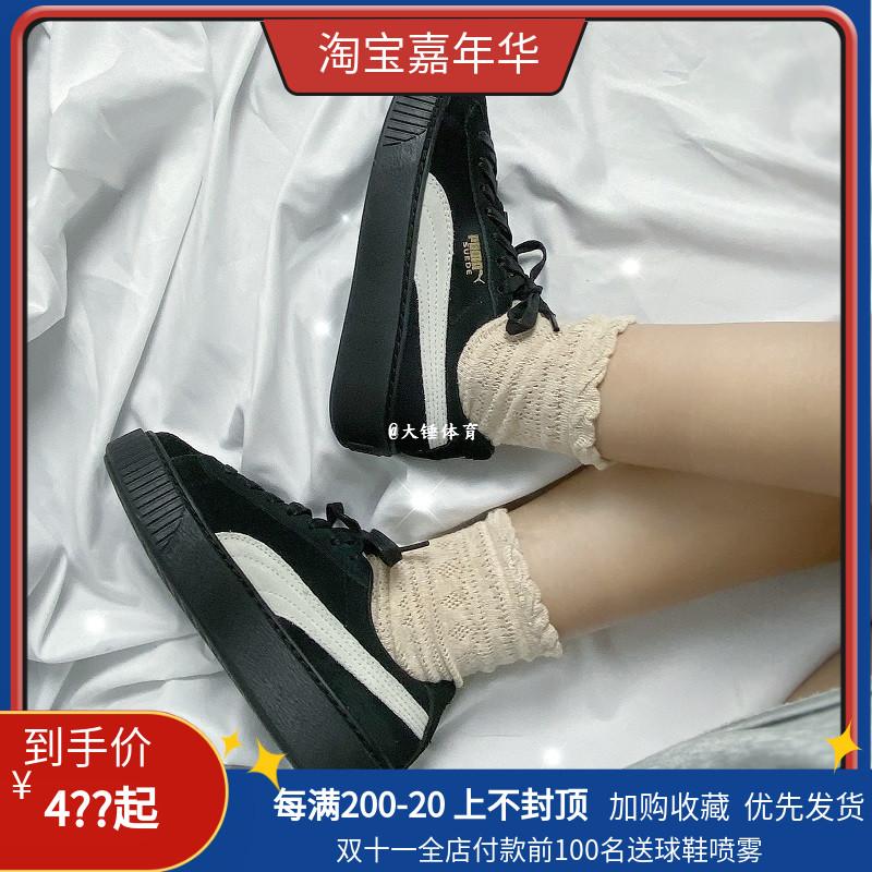 Puma彪马女鞋蕾哈娜板鞋 松糕鞋厚底 黑白男鞋 运动板鞋364718-03