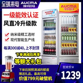 澳柯玛饮料展示冷藏柜保鲜商用冰箱立式陈列单门冷饮冰柜超市啤酒图片