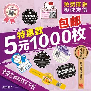 二维码不干胶定做透明PVC牛皮纸广告logo标签商标贴纸订制作印刷