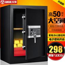 安锁保险箱家用小型防盗高50cm密码办公保险柜全钢保管箱入墙