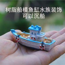 鱼缸造景装 树脂迷你仿真海盗船小船游艇 热卖 饰摆件沉底轮船礼品