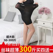 300斤280超大码超薄丝袜胖mm240马油连裤袜260任意剪防勾丝安全裤