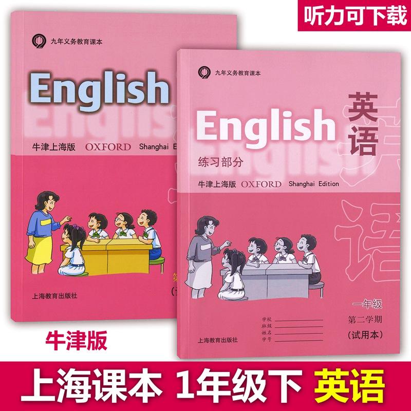 牛津英语上海版