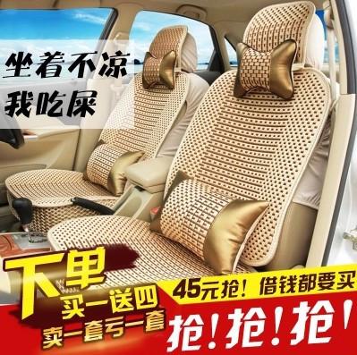 汽车坐垫冰丝夏季奔腾B30 B50 B70 X80 B90全包座垫四季通用座套性价比高吗