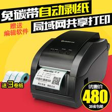 佳博GP-3150T条码打印机标签打印机二维码网络条码机自动剥离网口
