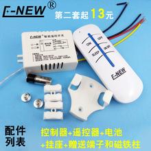 无线遥控开关单路220V模块一路吸顶灯具智能遥控器电源开关可穿墙