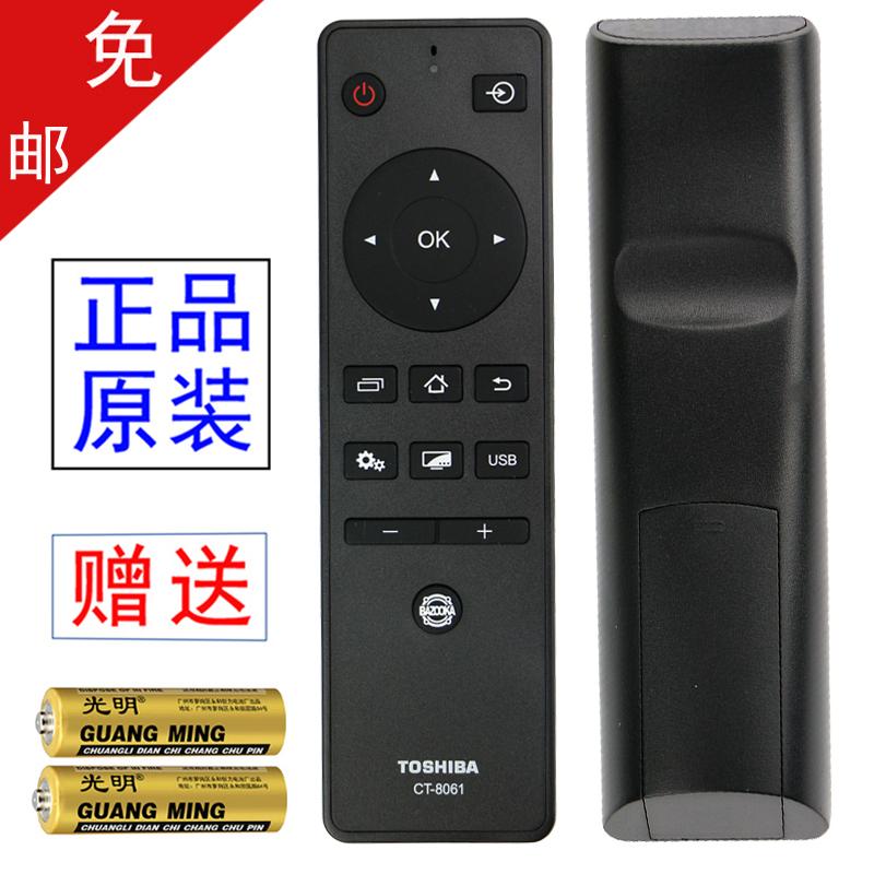 东芝电视原装遥控器