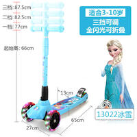 Disney Frozen Children's Scooter 2-10 Years Child Yo-Yo Flash Girl Four-wheeled Sliding Block