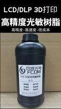 LCD3D打印光敏树脂高韧性高精度低粘度低气味树脂3D打印耗材树脂