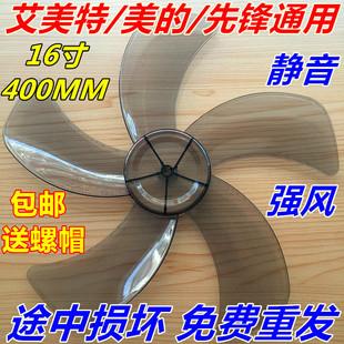 电风扇风叶叶片艾美特美的先锋400弯刀转叶子风扇叶16寸落地扇