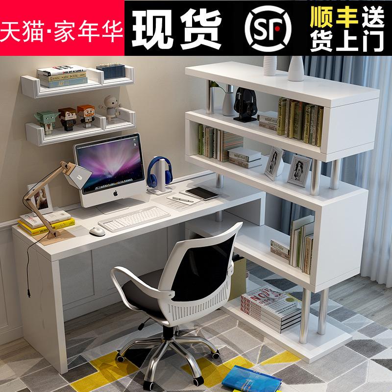 转角电脑桌电脑桌带书架