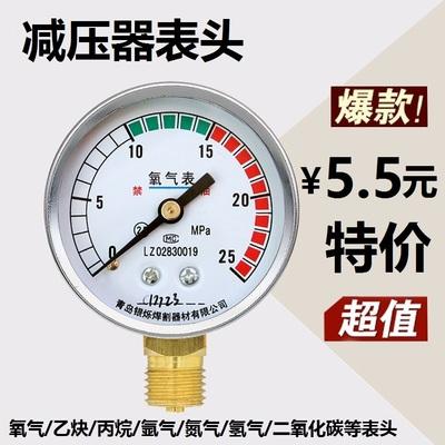 减压阀单表 氧气乙炔丙烷氮气氩气二氧化碳加热表压力表头减压器