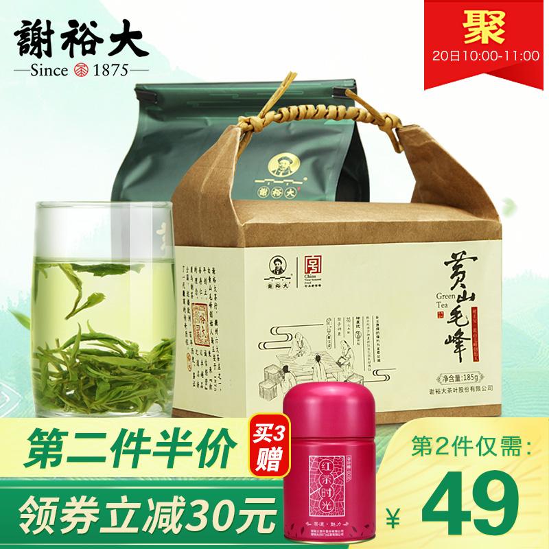 Чай Хуаншань Маофэн Артикул 38920694078