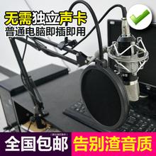 包邮bm700台式电脑麦克风 笔记本k歌游戏 电容麦克风套装语音话筒