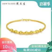 周大生黄金手链新款正品时尚足金手链转运珠机织金链子送礼图片