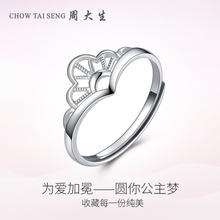 周大生铂金戒指 女款皇冠指环 pt950白金女戒 简约求婚首饰男送女图片