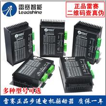 雷赛驱动器DMA860H雷赛DSP数字式二相步进电机驱动器MA860H雕刻机图片