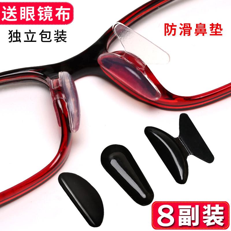 眼镜增高防滑鼻贴