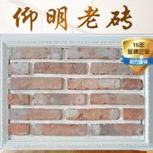 老红砖/红砖皮劈开外墙红砖切片/复古老旧红砖红文化砖青砖片101