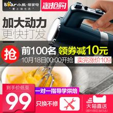电动 家用自动打蛋机打奶油机烘焙和面搅拌打发器手持 小熊打蛋器
