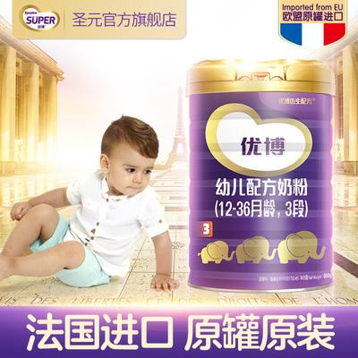 法国Synutra圣元官网法版优博3段奶粉婴儿900g罐法国原罐原装进口