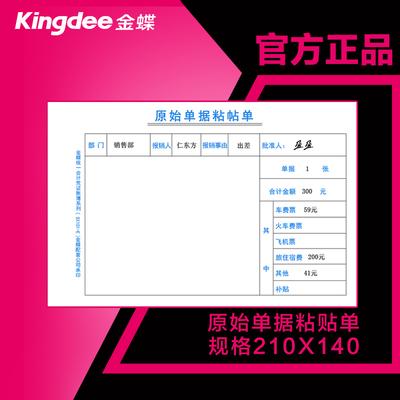 报销单 手写单据/金蝶凭证纸原始单据粘贴单SX101-E 21*14