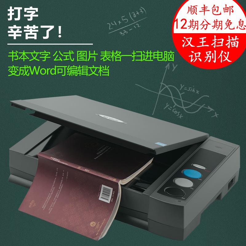 汉王文本仪T80P便携式高清绘画高速识别专用办公设备家用手持彩色扫描仪a4