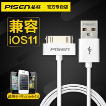 品胜原装正品苹果4S数据线四iphone4手机ipod加长ipad2/3充电器线