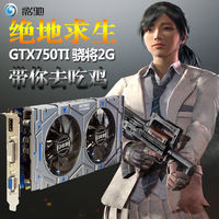 GALAXY stock GTX750Ti2G eat chicken against the cold desktop game graphics card