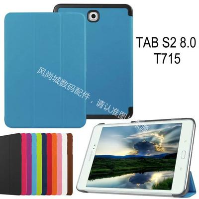 三星Galaxy Tab S2 8.0平板T710皮套8英寸平板电脑T715C保护套壳哪个品牌好