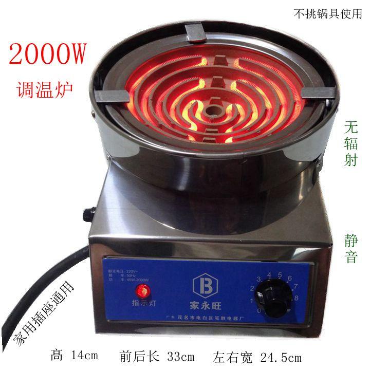 调温电炉炒菜火锅炉电炉子取暖烤火炉不挑锅凹灶炉多功能调温电炉