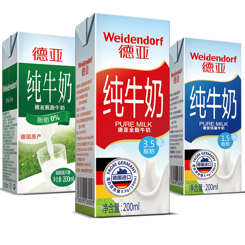 德國進口牛奶德亞全脂低脂脫脂純牛奶200ml*12禮盒早餐奶純牛奶