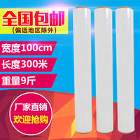 PE stretch film stretch film tray packaging plastic film packaging film 1 meter wide 100cm industrial plastic wrap