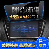 A800高清膜 A800中控显示屏贴膜 17款 长安欧尚a800导航钢化玻璃膜图片
