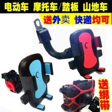 外賣手機支架 摩托車電動車電單車防摔防抖騎行導航儀車載手機座