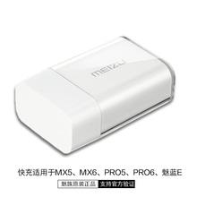note6 充电器 PRO7原装 魅蓝note5 PRO5 魅族UP0830s快充头图片