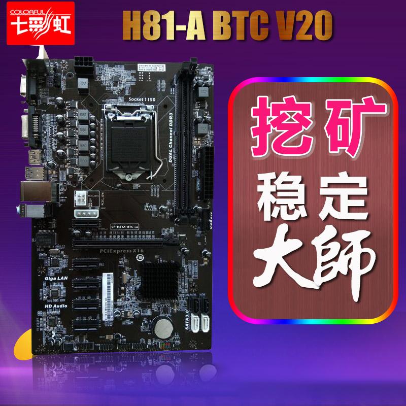 七彩虹 矿板 H81A-BTC-V20 挖矿主板 接RX470 570 580 1060
